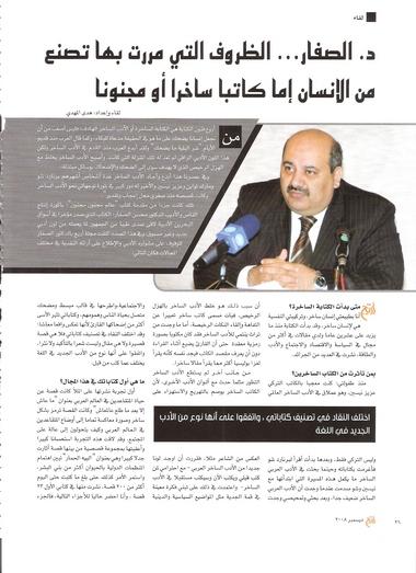 مقابلة الدكتور الصفار مع مجلة اريج