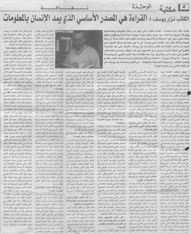 أول لقاء صحفي حول مكتبتي يجري في سورية و كان من المقرر أن يكون حول أحد كتبي . و لكن عندما دخل الصحفي و فوجئ بضخامة المكتبة و الكتب القيمة و النادرة فيها ، قرر إجراء اللقاء الصحفي عنها