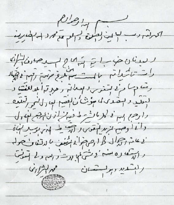 السيد محمد الشيرازي يجيز السيد صادق الشيرازي بالاجتهاد