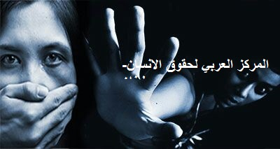 #المركز_العربي_لحقوق_الانسان_لبنان تعريفنا للعنف ضد المرأة   العنف ضد المرأة على أنه \