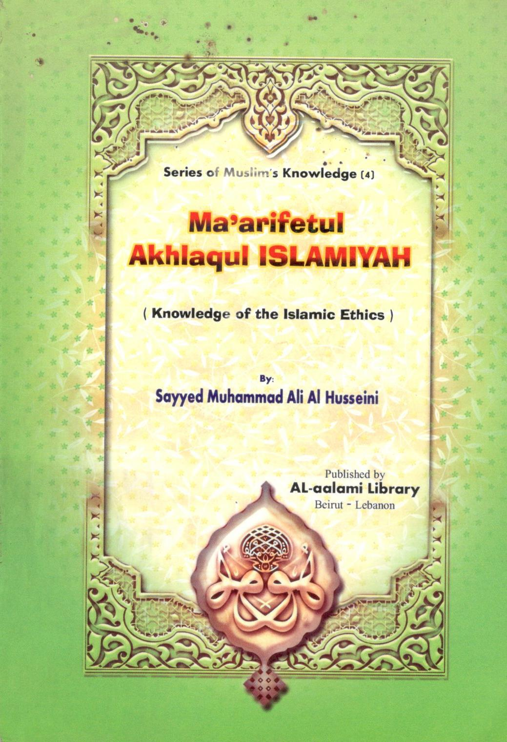 ( A Knowledge of the Islamic Moralities  ) By: Sayyed Mohamad  Ali El- Husseini   In the Name of Allah the Beneficent , the Merciful . We get help from Him (Allah) upon the evil of ourselves and the creatures which He created  , and the praise and the peace upon our Prophet Muhammad Bin Abdullah (P.b.h), the Prophet of mercy and humanity, who is described  by the Lord of the worlds - he has great ethics  – and peace be upon his infallible family –  Ethic : is a common human matter which all people share regardless of dissimilarity of their religions , multilingualism , and the remoteness of placers where they live .   The human beings used to live in communities which include relatives and strangers , male and female , young and adult , educated and ignorant , employed and unemployed. So the human need  all of those people and the sociability  forces him  to deal with them , so ethics was the mean that is used to deal with the others, and the others use to deal with you , according to the base : ( Treat others the way you like to be treated ) or ( As you condemn others , others are going to condemn you ) . So that the human is still in need for ethics which straighten his behavior , purify his thoughts , and keep him away from error starting points , and to create  a human who rises gradually on the stairs of perfection , and to create fair cooperative community to protect life from injustice and corruption. And that what is called (ethics) which is divided into two parts : Practical and Theoretical ethics. Lying , treason , envy , hypocrisy , self-conceit, spite , and  backbiting should be given up . On the other hand the human being should  be endowed with : Trueness , trust, and blessedness and other ethics that man should get to know  , and that what is known \
