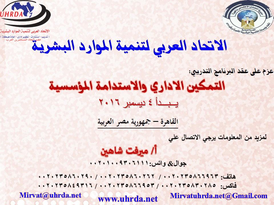 فعاليات الاتحاد العربي لتنمية الموارد البشرية