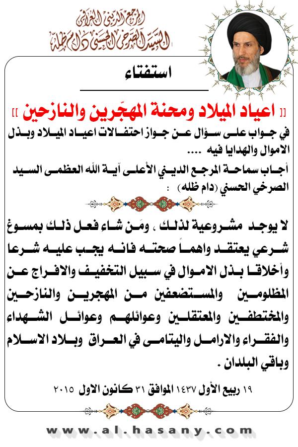 المرجع العراقي الصرخي يجب شرعاً وأخلاقاً بذل الأموال في سبيل التخفيف عن المهجرين والنازحين
