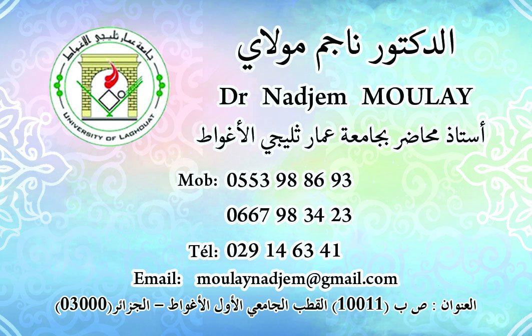 بطاقة معلومات د.ناجم مولاي
