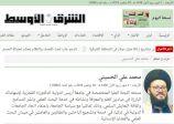 نشرت جريدة الشرق الأوسط في عددها اليوم الأربعاء 30 11 2016    1 ربيع اول 1438 محمد علي الحسيني يمنح شهادة الدكتوراه http://aawsat.com/home/arab-ajam/795861/%D9%85%D8%AD%D9%85%D8%AF-%D8%B9%D9%84%D9%8A-%D8%A7%D9%84%D8%AD%D8%B3%D9%8A%D9%86%D9%8A