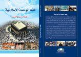 http://www.mohamadelhusseini.com//pic//FekhElwehdaElislamiya.jpg