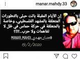 منار مهدي Manar Mahdi