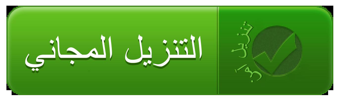 تحميل برنامج فتح المواقع المحجوبه مجانا Download